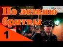 По лезвию бритвы 1 серия из 8 военный драма сериал онлайн