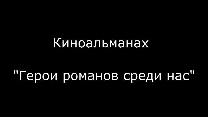 Киноальманах Герои романов среди нас