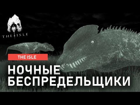 Ночные беспредельщики - The Isle