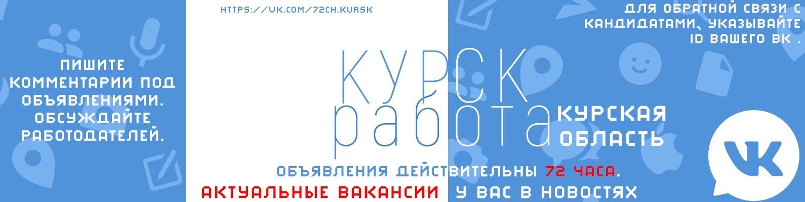 Вакансии бухгалтера в железногорске курской области работа бухгалтером на дому вакансии мытищи