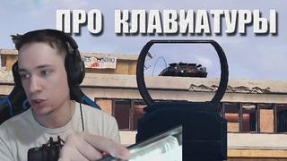 Макич про клавиатуры / Остался один на GLL // Лучшее с MakataO #328