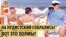 Спасатель на нудистском пляже отдых на карантине – Дизель Шоу 2020 ЮМОР ICTV
