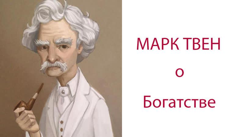 Марк Твен о Богатстве