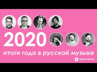 2020: итоги года в русской музыке