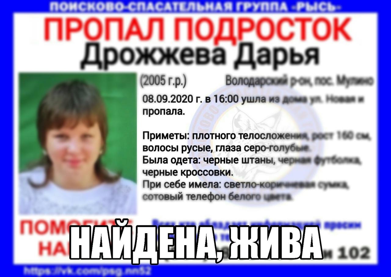 Дрожжева Дарья, 2005 г. р., Володарский р-он, п. Мулино