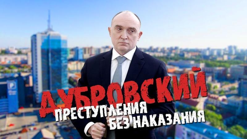 Дубровский преступления без наказания