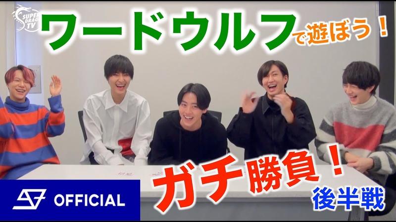 SUPER★DRAGON TV スパドラTV 65 ワードウルフで遊ぼう! 後半戦 ガチ勝負!!