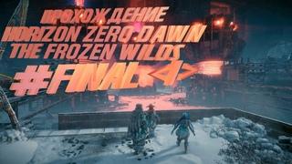 Проходим Horizon Zero Dawn: The Frozen Wilds #FINAL1 (Барьер, Кузня Зимы, Котел Эпсилон)