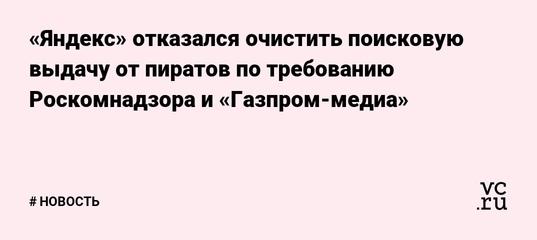 «Яндекс» отказался очистить поисковую выдачу от пиратов по требованию Роскомнадзора и «Газпром-медиа»..