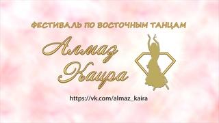 """Смыгалина Настя - Фестиваль по Восточным танцам """"Алмаз Каира"""" ."""