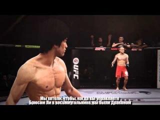 PS 4 EA SPORTS UFC - Брюс Ли