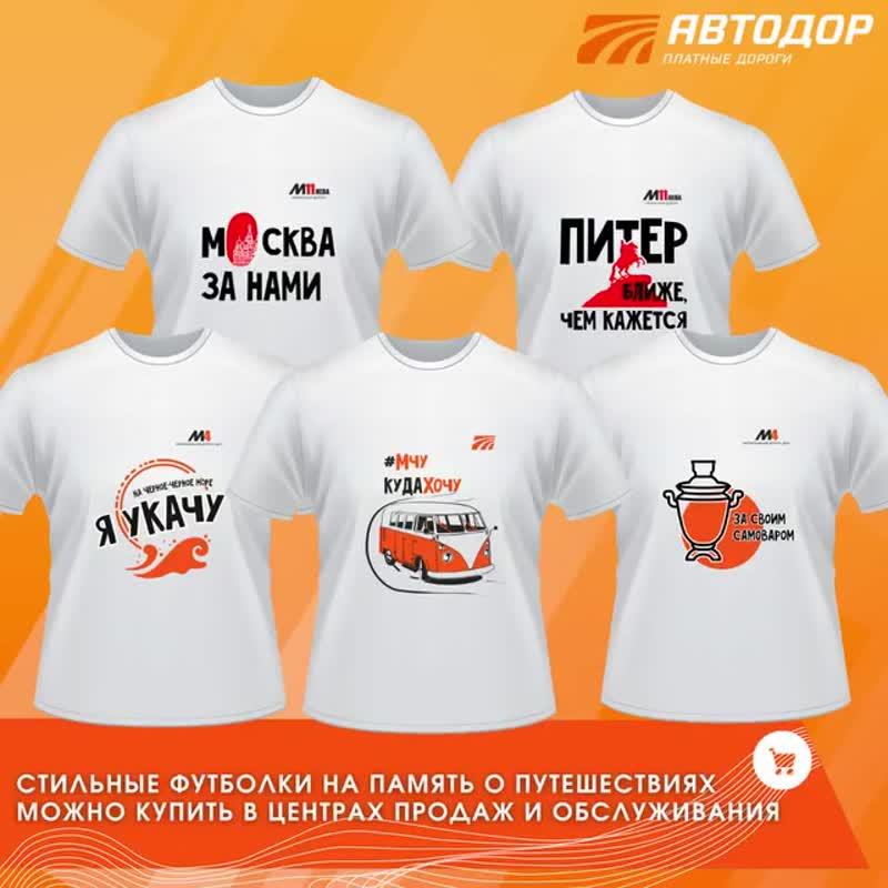 Стильные футболки на память о путешествиях можно купить в Центрах продаж и обслуживания