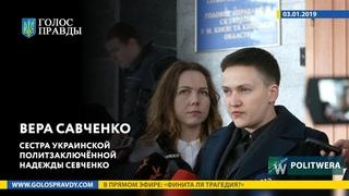 Финита ля трагедия Сестра Надежды Савченко (Вера)  в прямом эфире