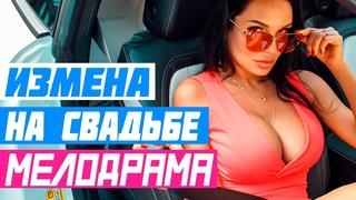 ШОК! БОМБОВЫЙ ФИЛЬМ!!!  [ ИЗМЕНА НА СВАДЬБЕ] Русские мелодрамы новинки