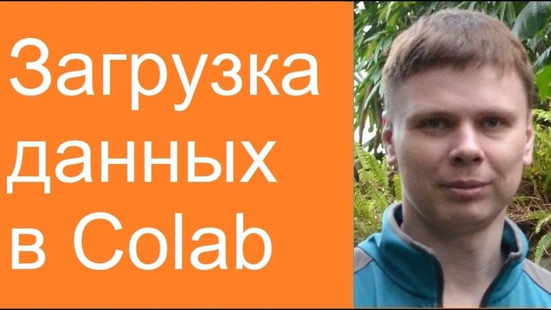Загрузка данных в Colab | Нейросети в Google Colab