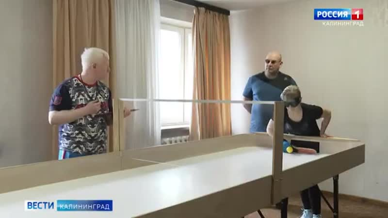 В Калининграде состоялся турнир по настольному теннису для слепых