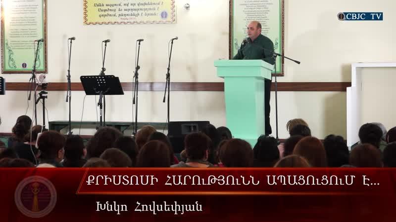 HQ141Քրիստոսի հարությունն ապացուցում է Խնկո Հովսեփյան