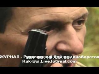 фильм СПЕЦНАЗ ГРУ А Л Лавров Ч2 - перезарядка ПМ