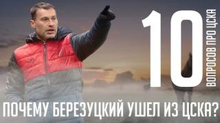 Почему Березуцкий ушел из ЦСКА / Кто заменит Акинфеева / Пакт Гинера и Миллера | АиБ