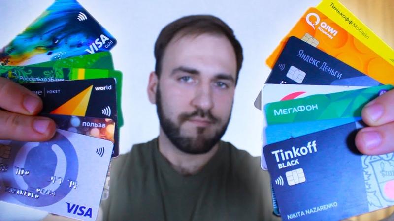 Лучшая банковская карта с кэшбэком Тинькофф Открытие Хоум Альфа Райф