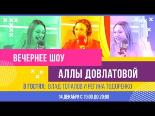 Влад Топалов и Регина Тодоренко в Вечернем шоу Аллы Довлатовой