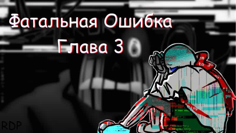 Фатальная ошибка Глава 3 | Rus Dub Team Polli