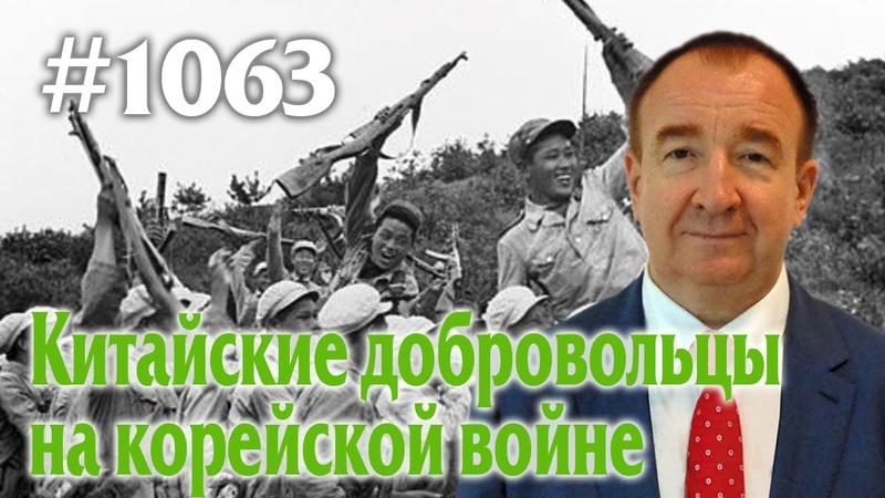 Игорь Панарин Мировая политика 1063 Китайские добровольцы на корейской войне