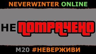 ОДНАЖДЫ В ЦИТЕ | Neverwinter м20 увлекательный геймплей #неверживи