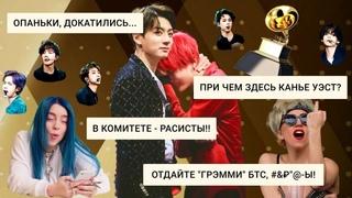 Grammy VS BTS. Оргкомитет окончательно зажрался?..