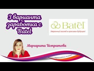 3 вида заработка с компанией Батэль Batel