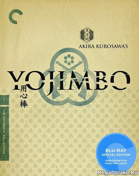Телохранитель / Yojimbo / Yôjinbô (1961/BDRip/HDRip)