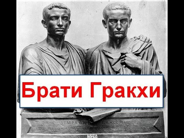 Криза Римської республіки І-ІІ ст. до н. ери. Реформи братів Гракхів. Перша громадянська війна Риму