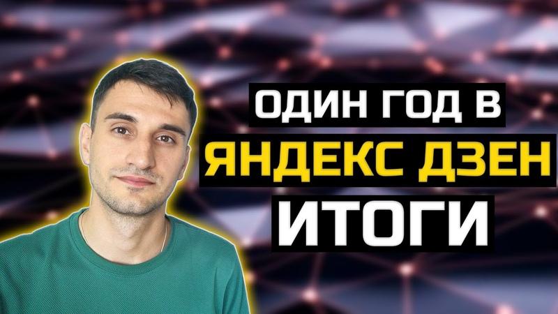 Год веду канал на Яндекс Дзен Отчет итоги Заработок в интернете без вложений 2020