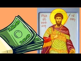 Не тратьте 2 марта деньги. Просите у Святого Фёдора достатка и  семейного благополучия.