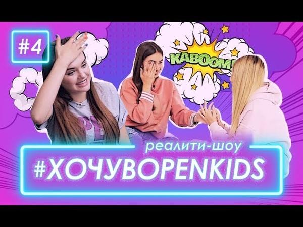 Хочу в OPEN KIDS 4 – Задание от Сергея Бабкина и любовный треугольник