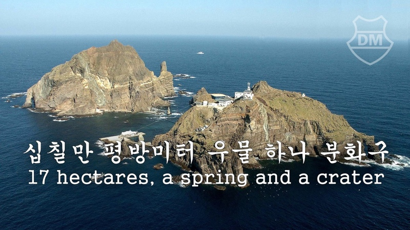 Dokdo is our land