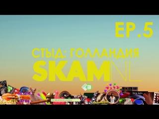 СТЫД: Голландия / SKAM: NL - 1 сезон 5 серия (русские субтитры)