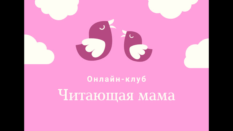 Читающая мама Юлия Новикова