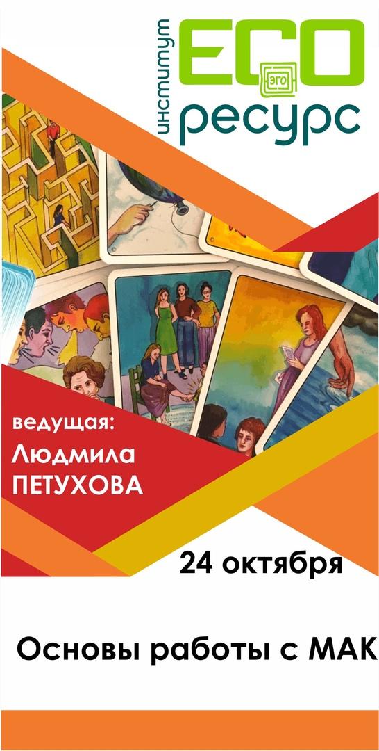 """Афиша Челябинск """"Основы работы с МАК"""""""