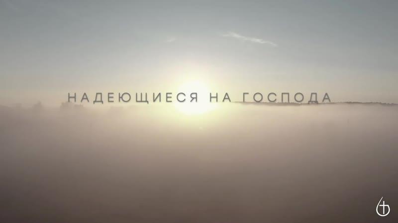 Божьи Орлы Церковь Источник Жизни Ольга Бегунова