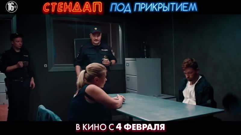 Стендап под прикрытием в кино с 4 февраля