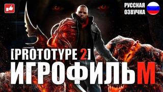 Prototype 2 ИГРОФИЛЬМ на русском ● PC 1440p60 прохождение без комментариев ● BFGames