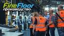 Производство кварц винила Fine Floor Мегазаводы Бельгия