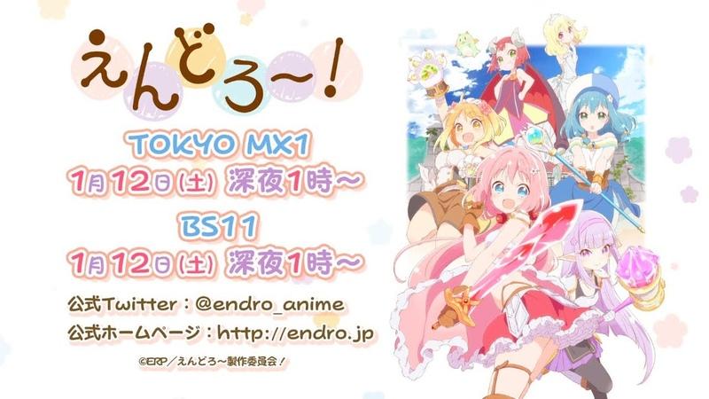 TVアニメ「えんどろ〜!」PV 2019年1月12日放送開始!