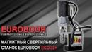Магнитный сверлильный станок Euroboor ECO.32