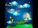 Александр Шавалда Калыханка