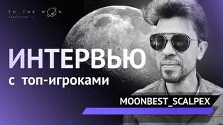 Интервью с топ-игроками платформы TO THE MOON. MOONBEST_SCALPEX