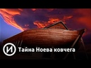 Тайна Ноева ковчега | Телеканал История
