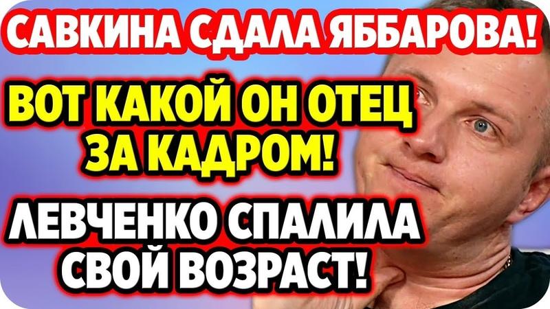 Савкина отомстила Яббарову и рассказала, какой он отец за кадром! ДОМ 2 НОВОСТИ 28 мая 2020.