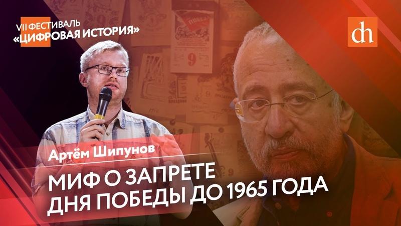 Миф о запрете Дня Победы до 1965 года Артём Шипунов